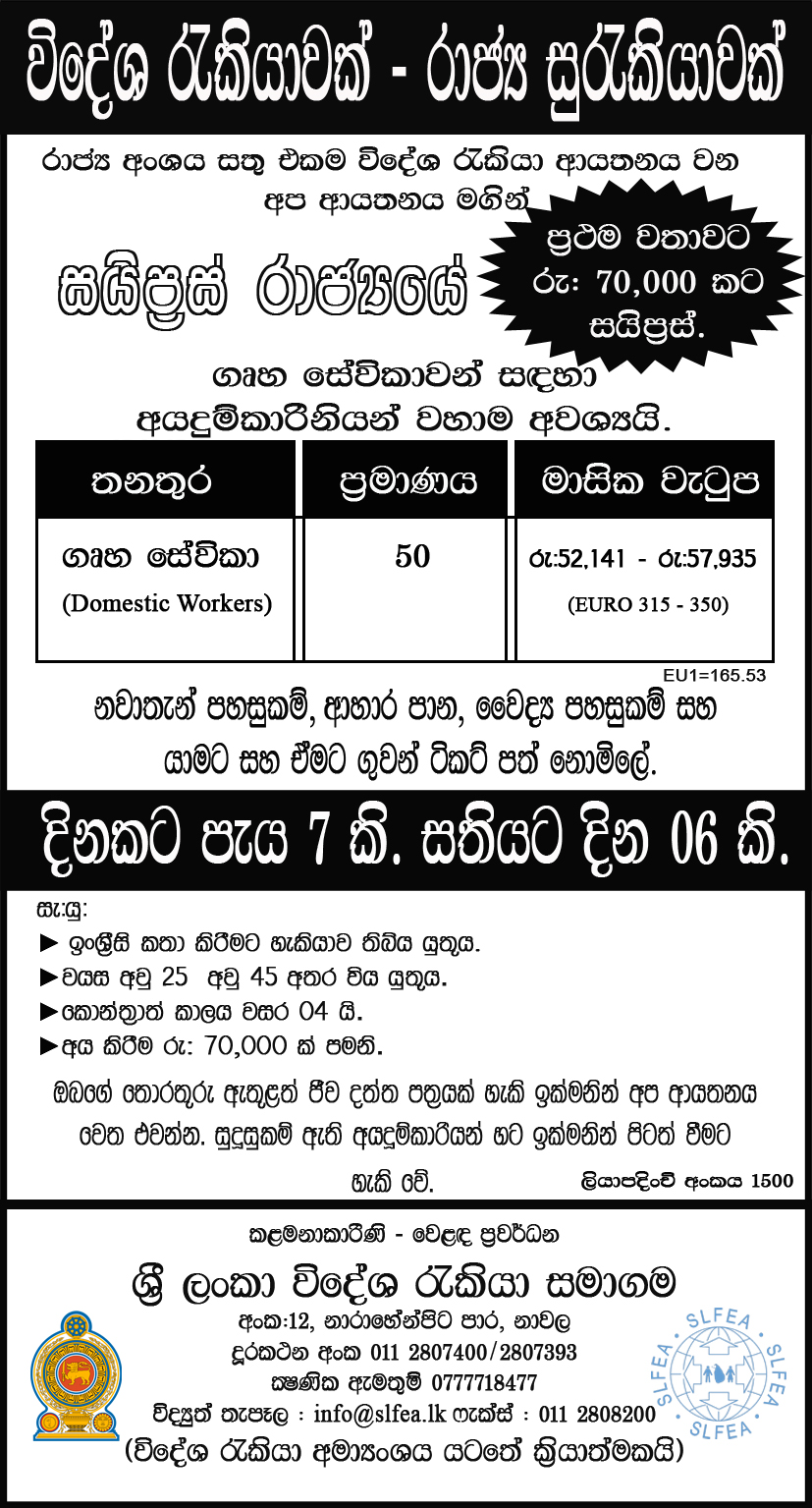 Sri lanka foreign employment agency vacancies - Sri lankan passport office in colombo ...